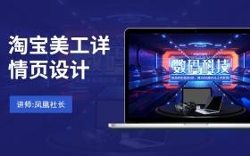 淘宝美工PS详情页设计制作教程
