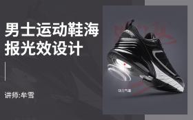 PS-男士运动鞋海报光效设计