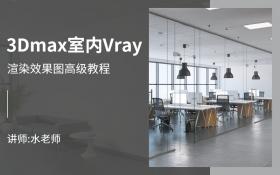 VRay客厅布置教程