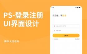 PS-登录注册UI界面设计