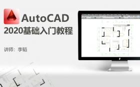 CAD2020安装