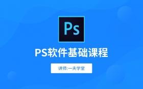 PS软件基础课程