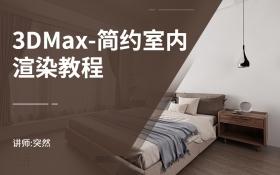 3dmax-简约卧室渲染教程