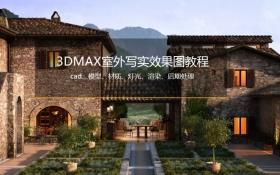 3DMax材质讲解(五)