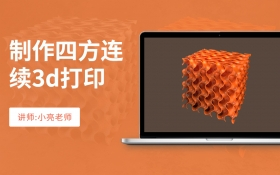 3dmax-如何制作四方连续3d打印