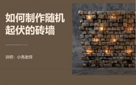 3dmax-如何制作随机起伏的砖墙