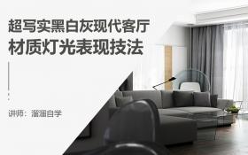 超写实黑白灰现代客厅材质灯光表现技法