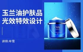 PS-玉兰油护肤品光效特效设计