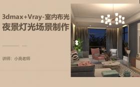 3dmax+Vray-室内布光夜景灯光场景制作