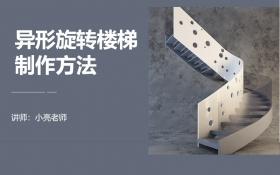 3dmax-异形旋转楼梯制作方法