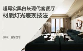 超写实现代风格客餐厅材质灯光表现技法