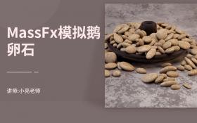 3dmax MassFx模拟鹅卵石教程
