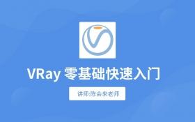 VRay4.1渲染极速入门教程