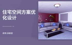 住宅品质空间方案优化设计