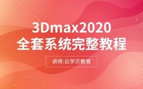 认识3DMAX2020软件界面