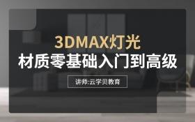 3DMAX灯光-材质零基础入门到高级