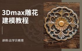 3DMax雕花建模教程