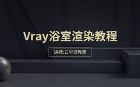VRay浴室渲染教程