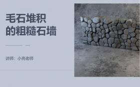 3dmax-毛石堆积的粗糙石墙