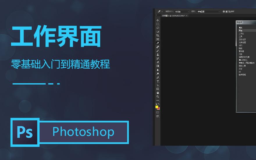 [PS]PhotoShop零基础入门到精通教程