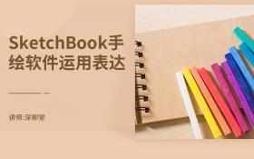 SketchBook手绘软件运用表达