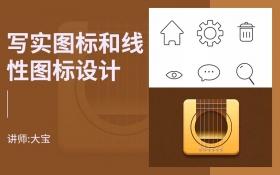 PS-UI写实和线性图标设计