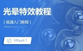 VRay4.1光晕特效教程