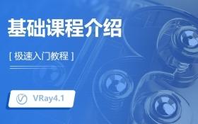 VRay4.1基础课程介绍