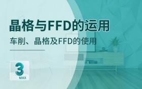 3DMax晶格与FFD的运用方法