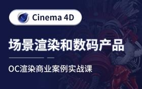 C4D场景渲染和数码产品