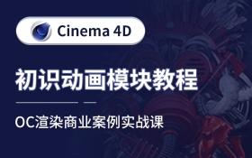 C4D初识动画模块教程