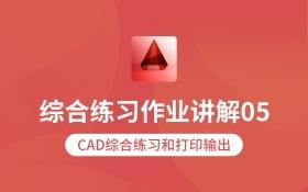CAD综合练习作业训练讲解(五)