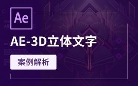 AE案例-3D立体文字