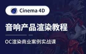 C4D工业音响产品渲染教程