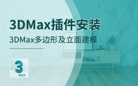 3dmax插件安装