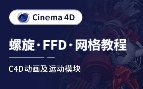 C4D变形器 螺旋,FFD,网格,挤压伸展教程