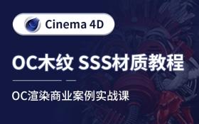 C4D OC木纹 SSS材质教程