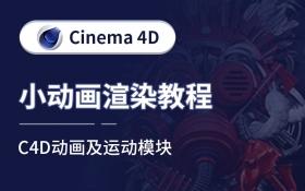 C4D小动效 动画渲染流程