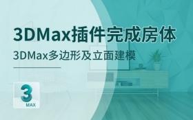 3dmax插件完成房体