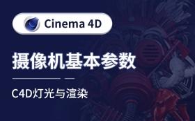 C4D摄影机基本参数