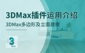 3dmax插件运用介绍