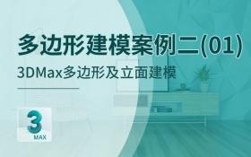 3dmax多边形建模案例二(01)