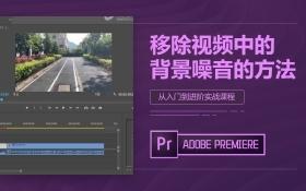 Pr练习指导:移除视频中的背景噪音的方法
