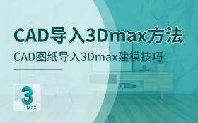 cad导入3DMax建模方法教程