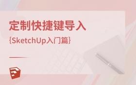 SketchUp定制快捷键导入