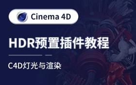 C4D常用HDR预置插件安装教程