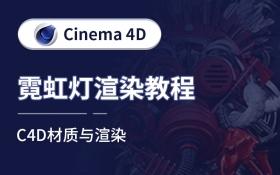C4D霓虹灯招牌渲染教程
