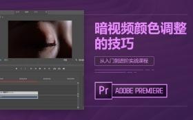 Pr暗视频颜色调整的技巧