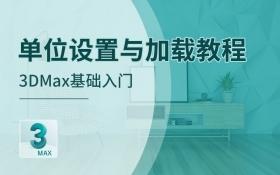 3DMax单位设置与加载UI教程