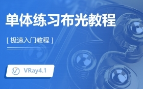 VRay4.1单体练习布光教程